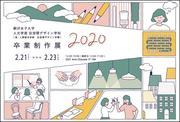 住空間デザイン「卒業制作展2020」.jpg