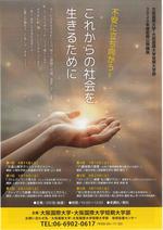 大阪国際大学・大阪国際大学短期大学部が社会人のための公開講座を開講 -- 「不安に立ち向かう!これからの社会を生きるために」をテーマに、4月から毎月1回、全6回開催。受講生募集開始!