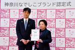 文教大学×湘南菓庵 三鈴 製作『湘南ポモロン大福』が「神奈川なでしこブランド2020」に認定