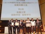 拓殖大学 社会人基礎力育成グランプリ全国決勝大会で準大賞と協賛企業賞をダブル受賞