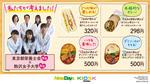 駒沢女子大学の学生がJR東日本リテールネットと共同で豆腐ハンバーグ弁当など4種類の商品を開発 -- 東京都栄養士会推奨、2月18日より「NewDays」で販売開始