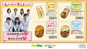 ND_駒沢女子大学監修商品_signage_yoko_0206.jpg