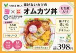 共立女子大学が株式会社八社会と共同開発した「揚げないカツのオムカツ丼」が、「惣菜・弁当グランプリ2020」で優秀賞を受賞!