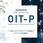 大阪工業大学「2019年度 地域産業支援プラットフォーム(OIT-P)公開セミナー」を開催