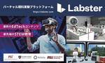 クラーク記念国際高等学校が、バーチャル理科実験プラットフォーム「Labster」を国内初導入