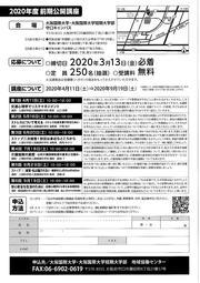 2020前期公開講座チラシ-裏.jpg