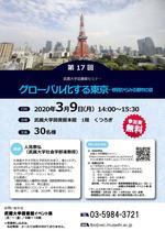 【武蔵大学】図書館セミナー「グローバル化する東京 -- 移民からみる都市の姿」