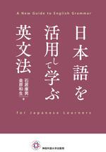 新しい視点からの英文法『日本語を活用して学ぶ英文法』刊行!母語の影響を必ず受ける外国語学習に新たな切り口で挑む