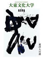 『大東文化大学 by AERA』刊行、電子版を公開中 -- 書やスポーツなど、2023年に100周年を迎える同大の魅力が満載