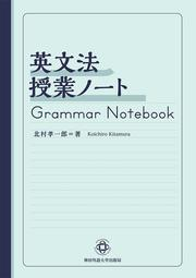 英文法授業ノート.jpg