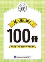◆関西大学が「新入生に贈る100冊+1」(2020年度版)を発表◆卒業生のジャルジャル・福徳秀介さんの出版前デビュー小説もノミネート