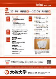 チラシ/2019年度第7回大谷大学文藝コンテスト-2.jpg