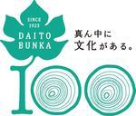 大東文化大学が内藤二郎学長の祝辞を動画で配信 -- 100周年記念ロゴ・イメージカラーも発表