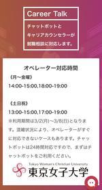 東京女子大学がオンラインキャリアカウンセリングを試験導入 -- 新型コロナウィルスの感染拡大防止策として