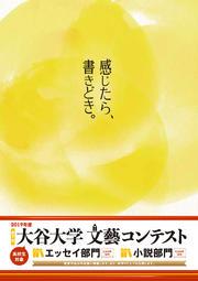 チラシ/2019年度第7回大谷大学文藝コンテスト-1.jpg