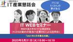 神田外語大学と一般社団法人IT産業懇話会が協働で、WEB型合同会社説明会を開催します