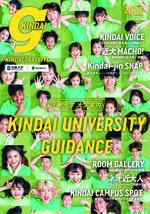大学案内『KINDAI GRAFFITI 2021』完成 1,047人の学生をゲリラ取材!全国有名書店でも発売