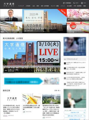 「東京大学高校別合格者数速報」を大学通信オンラインでライブ配信