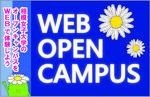 【相模女子大学・相模女子大学短期大学部】新型コロナウイルス対策としてWEBオープンキャンパスを開設