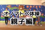 「#STAY HOME 私たちができること from 大阪経済大学」スタート -- 第1弾は、おうちで身体を動かして疾走力向上!「オノマトペ体操」動画を公開