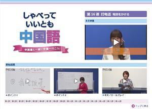 陳淑梅教授らの中国語教育反転授業コンテンツが大学等のオンライン授業支援として無料公開 -- 東京工科大学
