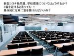 東京都市大学が教室内の換気および飛沫拡散防止について提言