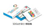 関西学院大学 「SDGsかるた」が完成、販売を始めています~学生たちが制作しました/子どもたちがより身近に感じ、日常生活で具体的な行動に移してもらうために