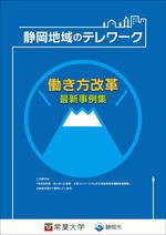 常葉大学×静岡市 冊子『静岡地域のテレワーク 働き方改革最新事例集』を刊行しました/経営学部 小豆川ゼミ