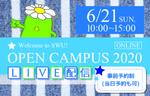 【相模女子大学・相模女子大学短期大学部】6/21(日)にオンラインによるライブ配信でオープンキャンパスを実施します!