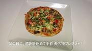 人間栄養学科の考案による「父の日レシピ」_Moment.jpg