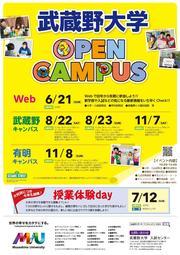 武蔵野大学WecOC.jpg