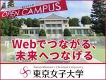 「Webでつながる、未来へつなげる -- 東京女子大学」:東京女子大学がWebオープンキャンパスの開催を発表
