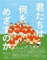 神田外語大学の徳増浩司客員教授が、新著書 『君たちは何をめざすのか』を発売《ラグビーワールドカップ2019(TM)が教えてくれたもの》