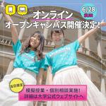 清泉女子大学が6月28日にオンライン・オープンキャンパスを開催 -- 入試ガイダンス動画の配信やZoomを使った模擬授業LIVE配信などを実施
