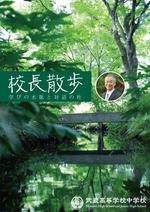 【武蔵高等学校中学校】武蔵の1年が良く分かる、校長ブログ「校長散歩」を冊子化