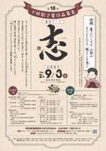 実践女子学園が「第18回 下田歌子賞」でエッセイ・短歌を募集 今年のテーマは 「志」