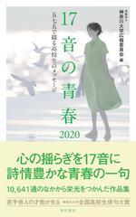 青春が結晶した感性あふれる作品を今年も募集! -- 第23回神奈川大学全国高校生俳句大賞 作品募集のご案内 --