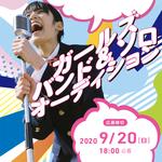 江戸川大学が「エドアワ・オーディション」を開催 -- 音楽の好きな女子高生バンド・ソロアーティストを募集