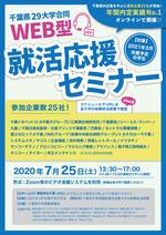千葉県内の私立大学29校が合同でWEB型就活応援セミナーを開催 -- 県内企業24社が参加