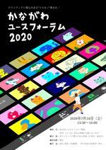 <ボランティアに関心のある''ワカモノ''集まれ!>神奈川大学の学生企画「かながわユースフォーラム2020」の開催のお知らせ