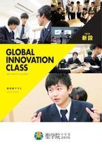 聖学院中学校・高等学校 「グローバルイノベーションクラス(高校新クラス)」新設 -- 「ものづくり」「ことづくり」を通して世界に貢献できる人を育てる --