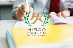 広尾学園小石川中学校 第2回中学校オンライン説明会 予約受付中