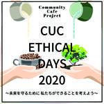千葉商科大学 オンラインカフェ「CUC ETHICAL DAYS 2020」開催 ~持続可能な社会について考える~