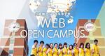 日本の高校生と世界の高校生が一挙に集まる 全世界向けライブ配信双方向型WEBオープンキャンパス  8/29(土)・30(日) 開催 「混ぜる教育」のAPUで世界とオンラインで「混ざる」 -- 立命館アジア太平洋大学