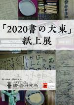 大東文化大学が小・中・高校生を対象とした「2020書の大東」紙上展を実施 -- 受付は9月28日~10月2日まで