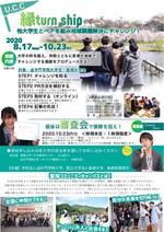 追手門学院大学と島根大学がオンラインインターンシップをスタート -- 島根県の中山間地域に若者をよぶ取り組みを2大学連携でPR