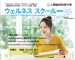 キャリアに反映できる!日本で数少ない大学でのデジタル履修証明(オープンバッジ)交付システムを導入「ウェルネススクール」2020年10月1日(木)開校予定!withコロナ時代のスマートキャリア向け、双方向型のオンライン教育