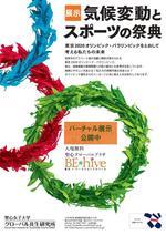 聖心女子大学グローバル共生研究所が9月30日までバーチャル展示「気候変動とスポーツの祭典」を公開中 -- 東京2020オリンピック・パラリンピックを通して考える未来