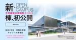 来場型の「新・オープンキャンパス」を開催! -- 大阪電気通信大学