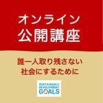 甲南女子大学が10月30日・11月6日にオンライン公開講座「誰一人取り残さない社会にするために~SDGsから考える~」を開催